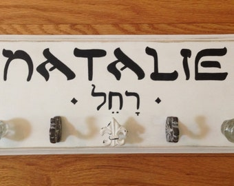 Personalized Name Jewelry Holder in English, French, Greek, Hebrew or Irish (or language of your choice)