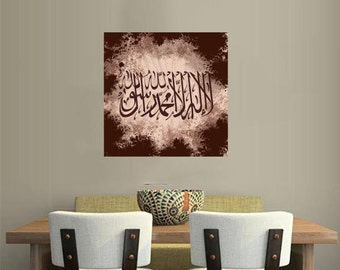 Brown Fabric wall decal Reusable, peel & stick Kalimah  La ilaha illallah Muhammadur Rasool Allah!Poster