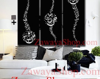 Black white Set of three quls wall art prints stretched canvas of Islamic verse calligraphy colors can be customer upon request