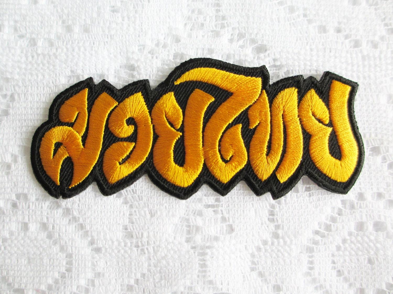 Muay thai in thai writing