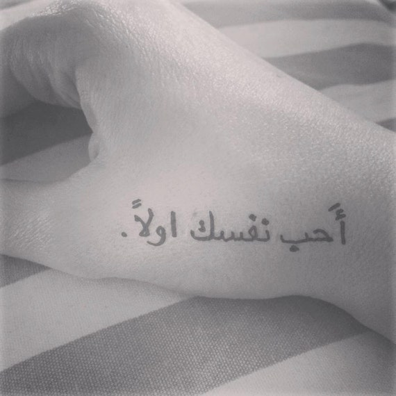Temporary tattoo arabic love yourself first arabic tattoo for Love yourself first in arabic tattoo