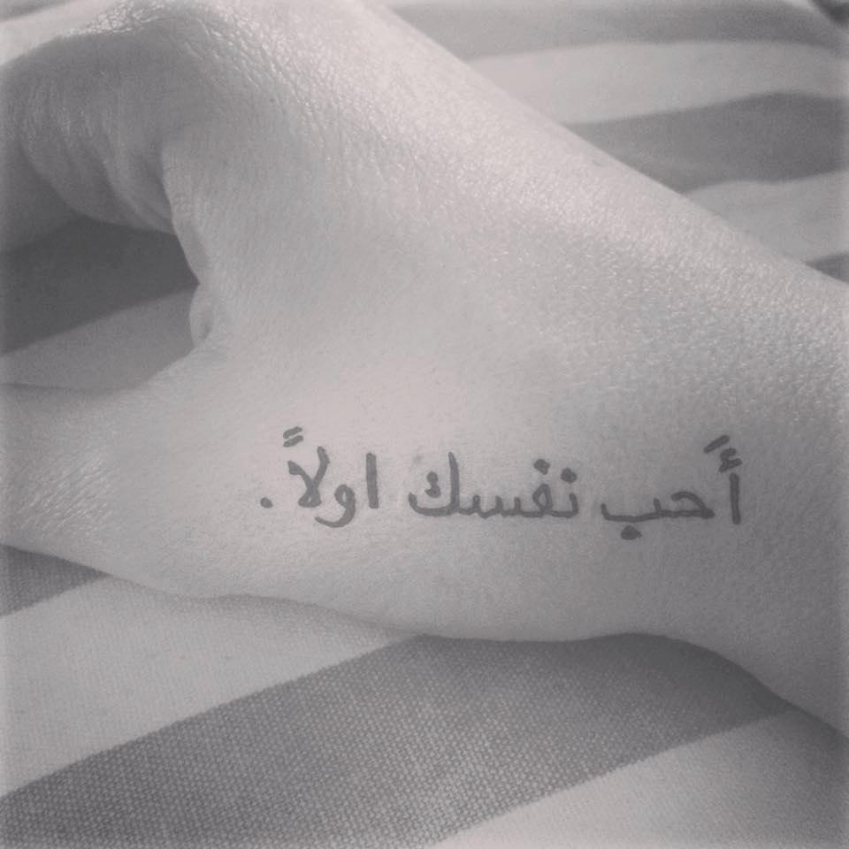 Love Yourself First Tattoo Arabic Temporary Tatto...