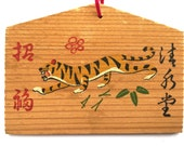 Japanese Wood Plaque - Ema - Tokyo - Kan'ei-ji Temple - Buddhist Temple Plaque - Tiger (E4-40)