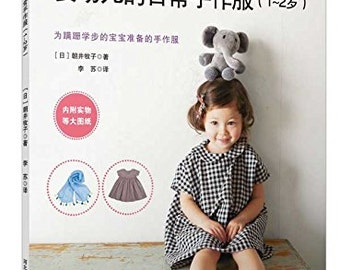 Enanna's Cute Clothes for Toddlers - Japanese Dress Pattern Book (In Chinese)