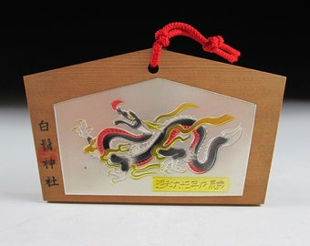 Wooden Ema Votive Plaque Year of the Dragon