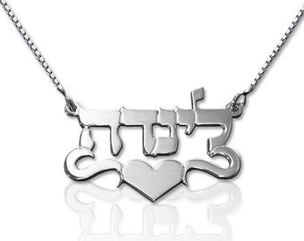 Sterling Silver Hebrew Name Necklace with Heart / Name Necklace in Hebrew / Hebrew Jewelry