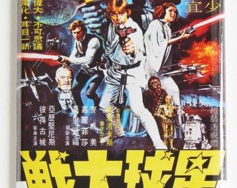 Star Wars Movie Poster (Hong Kong) Fridge Magnet