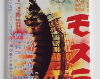 Mothra (Japan) Movie Poster Fridge Magnet (2 x 3 inches)