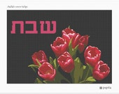 Needlepoint Kit or Canvas: Challah Cover Tulips