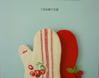 Crochet or Knit and Fabric Goods by Kazuko Ryokai - Japanese Craft Book (In Chinese)