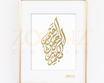 Bismillah (In the name of Allah) Arabic Calligraphy Gold - 10x8in- Instant Download, DIY Printable, Modern Islamic Wall Art, Islamic Design