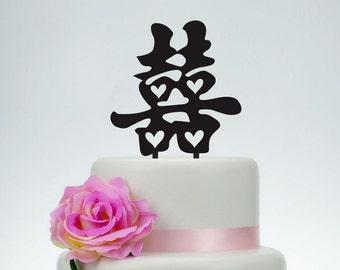 Wedding Cake Topper,Custom Double Happiness Cake Topper,Personalized Cake Topper,Unique Cake Topper P093