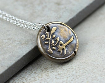 Wax Seal Necklace Love Pendant Bronze Pendant Chinese Character Necklace Sterling Silver Chain Mixed Metal