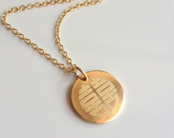 Gold Double Happiness Good Luck Charm Necklace - Relationship Necklace - Wedding Necklace - Gold Pendant Necklace - Gold Disc Charm