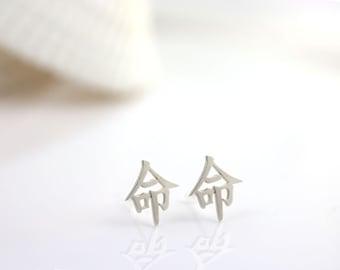 """Japanese Character earrings - Japananese Kanji """"life"""", japanese writing, chinese characters, japanes symbol"""