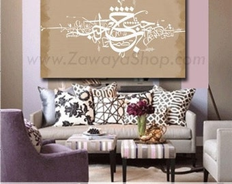 Beige white Islamic Contemporary painting art print Arabic calligraphy wall decorating prints on canvas or poster