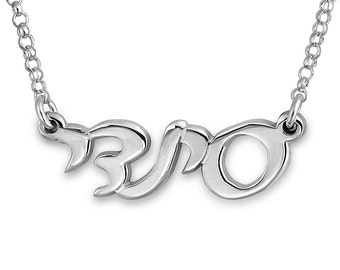Hebrew Name Necklace in White Gold Hebrew Necklace Name Hebrew Pendant White Gold Necklace From Israel Gift Bat Mitzvah Name Necklace Hebrew