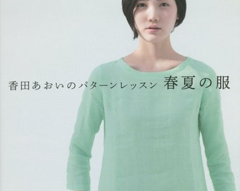 Aoi Koda's Sewing Lesson Spring and Summer Clothes - Japanese Craft Book