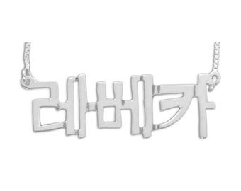 Korean Name Necklace - Sterling Silver - Vertical or Horizontal