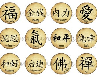 """Chinese Script, Inspirations, Chinese Script Pins, Chinese Script Magnets, 1"""" Inch Magnets, Pins or Flat Back Buttons, 12 ct., Cabochon"""
