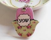Hamsa keychain, Hand of fatima key chain, Personalized gift, handbag charms , evil eye key chain, hamsa bag charm, judaica,שפע