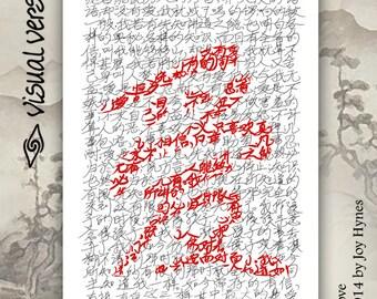 爱 Love – 哥林多前书 1 Corinthians 13 Chinese Scripture art