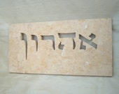Order a Name on Jerusalem Stone in Hebrew or English. A Unique Personalized Art Piece. One of a Kind. Graet Baby Gift Pin it if You Like it!