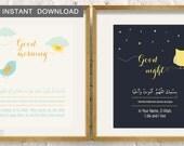 "Instant Download. Wake up, sleep dua- Good Morning, Good Night, Islamic Wall Art Print. 8x10"""