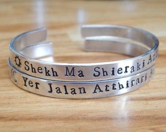 Shekh Ma Shieraki Anni / Yer Jalan Atthirari Anni - Game of Thrones Inspired Aluminum Cuff Bracelets Hand Stamped