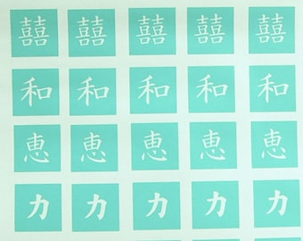 Kanji, Vinyl Stencils, Etching Stencils, Kanji Stencils, Vinyl, Stencils, Fused Glass Supplies, Etching Glass
