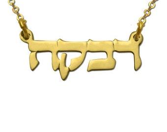 Hebrew Block Name Necklace in 14K Gold Plating, Hebrew Name Jewelry, Silver & 14k Gold Plating Name Pendant, Hebrew Name Silver Pendant.