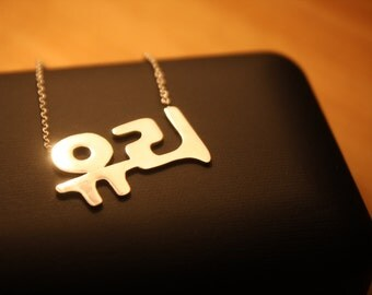 Korean Necklace / Hangul Necklace / Personalized / Sterling Silver / Plated / Made to Order / Handmade (141107)