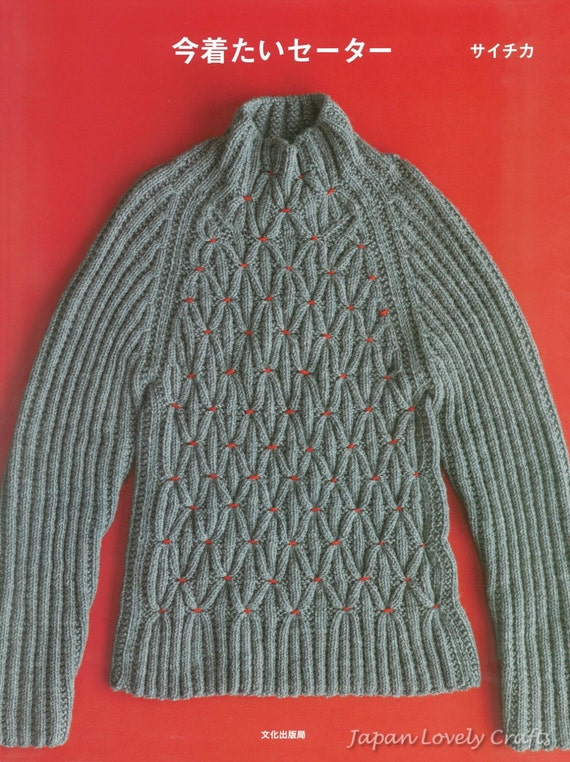 Hand Knit Stylish Sweater Pattern Japanese by ...