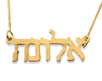 Gold Hebrew Name Necklace Real Gold Hebrew Necklace Name Gold Chain Hebrew Name Pendant Solid Gold Hebrew Necklace Name Pendant Real Gold