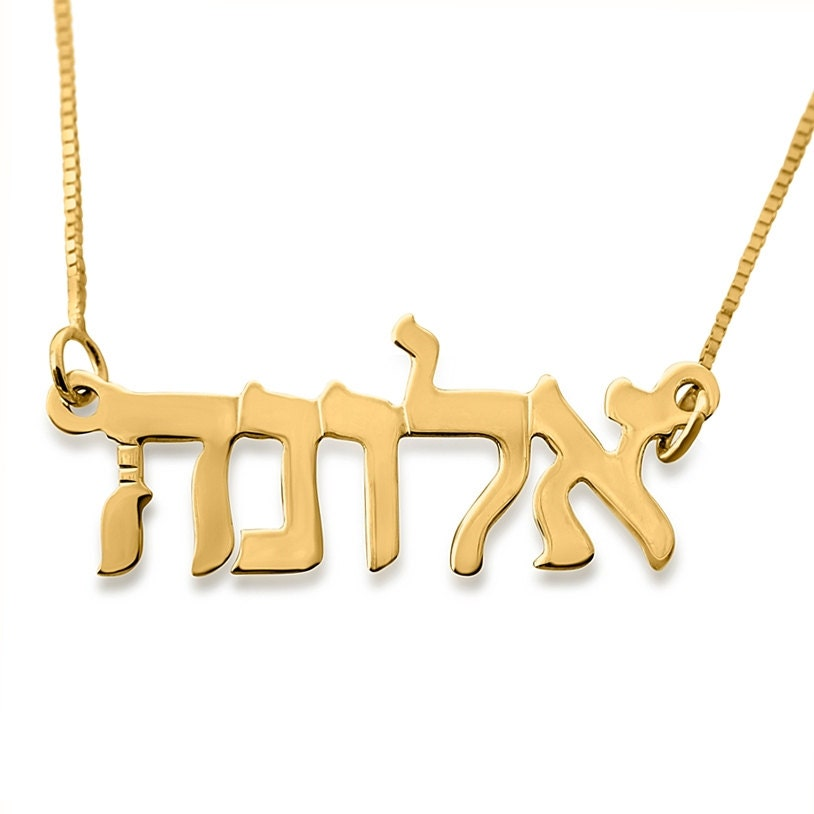 gold hebrew name necklace real gold hebrew necklace name gold