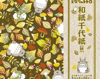 My Neighbor Totoro's Chiyogami / Origami Paper Set of 20 Sheets (5 Designs x 4each), 15 x 15cm