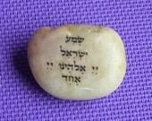Hebrew Jewish Stone Rock The Shema Prayer OOAK Collectible Pebble New Judaic Torah Tanakh Adonai Hashem Messianic Christian Bible
