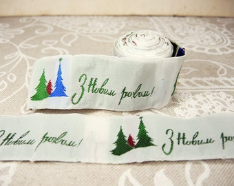 Funny vintage woven ribbon - New Year