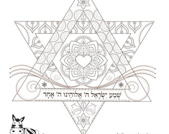 Shanti gypsy mandala star of david art jewish by zebratoys for Jewish mandala coloring pages