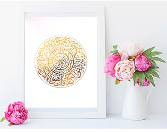Real Gold Foil Print - Quranic Surah Al Ikhlas - Arabic Calligraphy - 8X10 Wall Art - Home Decor - Islamic Print - Islamic Art