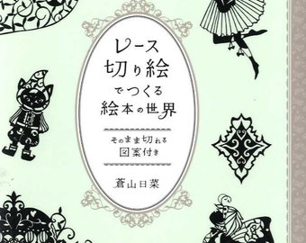 Beautiful Paper Cutting Kirigami Arts Fairy Tales - Japanese Craft Book