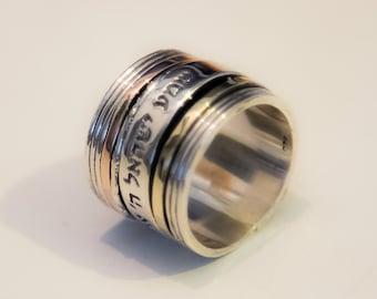 Hebrew Spinner Meditation Ring. Hebrew Blessing. Silver & gold ring. Unisex Ring.