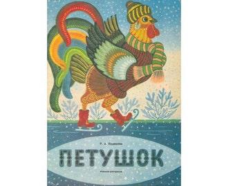 Петушок by Raisa Kudasheva and Kirill Ovchinnikov, coloring book, 1987