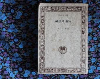 Korean Language Book c1978