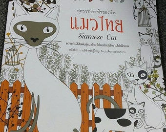 Siamese Cat Coloring book 64 page