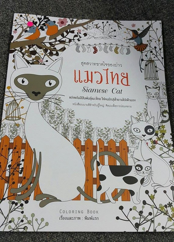 siamese cat coloring book