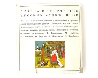 Russian tales, Illustration, Book, Print, Bilibin, Roerich, Vasnetsov, Vrubel, Polenova, Malyutin, Rare Soviet Vintage Book, 1960s, 1969