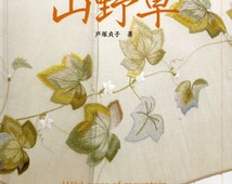 Wild Grass of Mountain, Vol.1, Japanese Embroidery Book PDF in Chinese, Botanical Mountain Grasses Embroidery, Instant download - Code 139