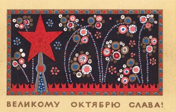 """Soviet Russia Vintage """"October Revolution Anniversary"""" Postcard by V. Milov -- 1967, Soviet Artist Publ."""