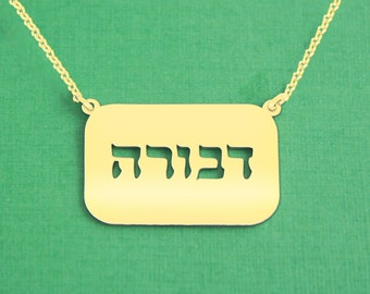 Hebrew Name Necklace / Gold Plated Name Necklace Hebrew / Hebrew Name Bar Necklace / Bar Necklace / Hebrew Name Jewelry / Bat Mitzvah Gift